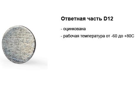 ответная часть D12.jpg