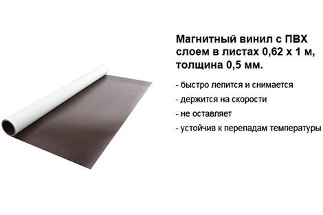 Магнитный винил с ПВХ слоем 0,62 х 1 м, толщина 0,5 мм.jpg