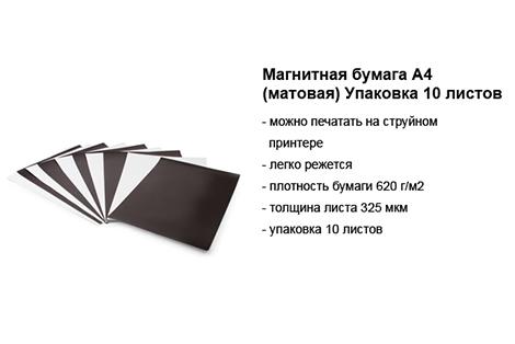 Матовая магнитная бумага А4.jpg