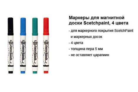маркеры для магнитной доски.jpg