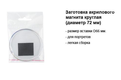 заготовка акрилового магнита круглая диаметр 72 мм.jpg