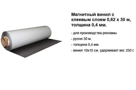 Магнитный винил с клеевым слоем 0,62 х 30 м, толщина 0,4 мм.jpg