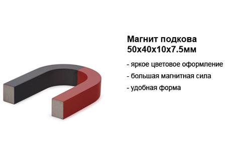 магнит подкова.jpg