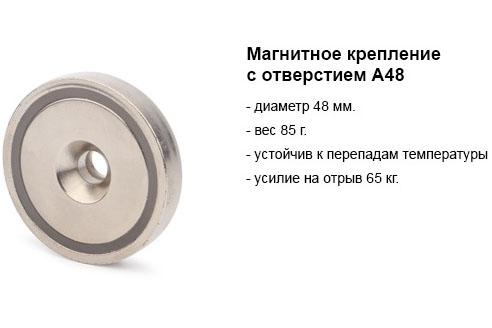 Магнитное крепление с отверстием А48.jpg