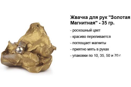 жвачка для рук золотая.jpg