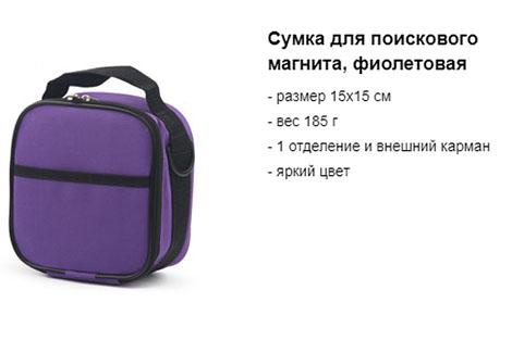 сумка для поискового магнита фиолетовая.jpg