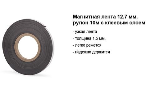Магнитная лента 12,7 мм рулон 10 м с клеевым слоем.jpg