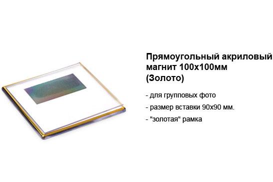 прямоугольный акриловый магнит 100х100мм золотой.jpg