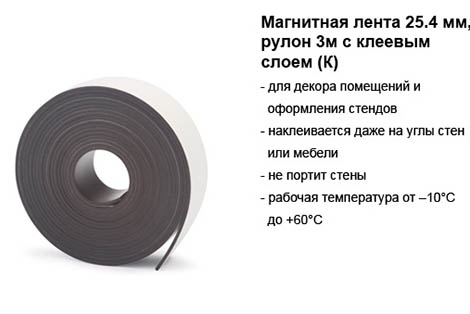 магнитная лента 25,4 мм рулон 3 м с клеевым слоем.jpg