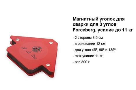 магнитный уголок для сварки для 3 углов.jpg