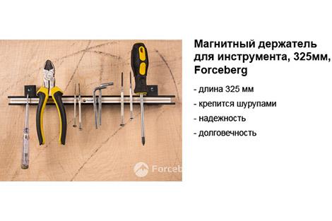 магнитный держатель для иснтрумента 325 мм.jpg