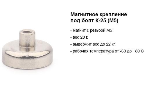 Магнитное крепление под болт К-25 (М5).jpg