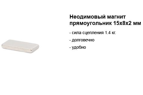 неодимовый магнит прямоугольник 15х8х2.jpg