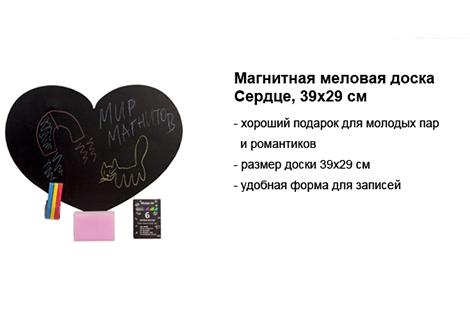 магнитная меловая доска сердце.jpg