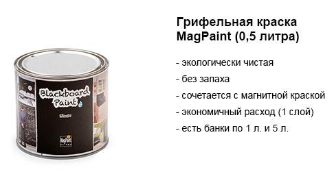 краска.jpg