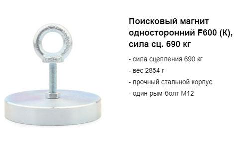Поисковый магнит односторонний F600 (к).jpg