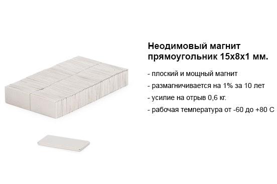 Неодимовый магнит прямоугольник 15х8х1 мм..jpg