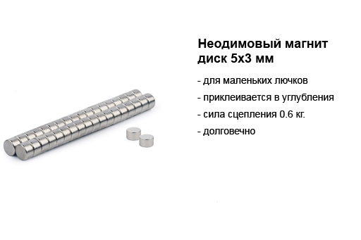 неодимовый магнит диск5х3.jpg