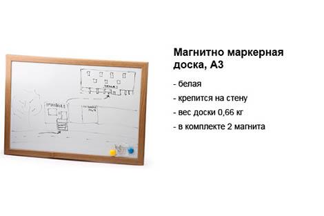 магнитно маркерная доска А3.jpg