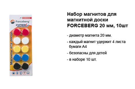 магниты для доски форсберг.jpg