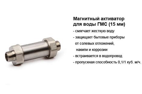 магнитный активатор воды.jpg