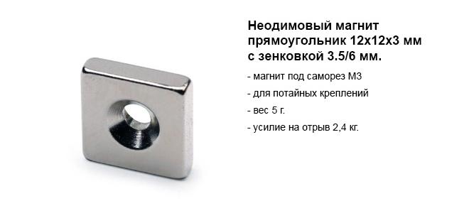 Неодимовый магнит прямоугольник 12х12х3 мм с зенковкой 3.56 мм.jpg