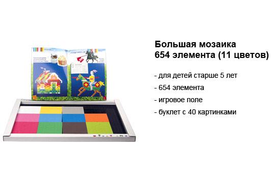 большая мозайка 654 элемента.jpg