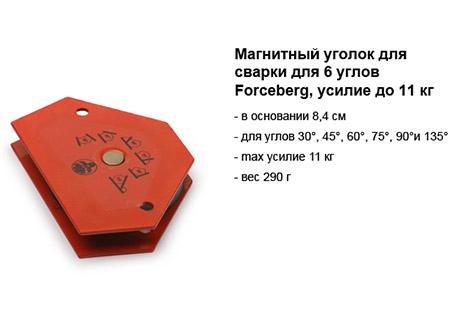 магнитный уголок для сварки для 6 углов.jpg