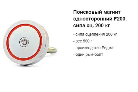 поисковый магнит односторонниq F200.jpg