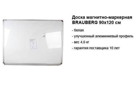 магнитная доска 90х120.jpg