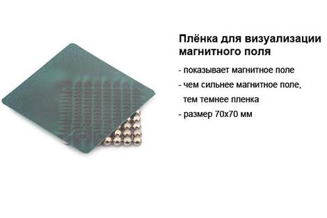 пленка для визуализации магнитного поля.jpg