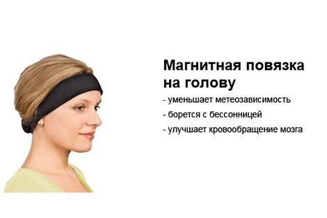 магнитная повязка на голову.jpg