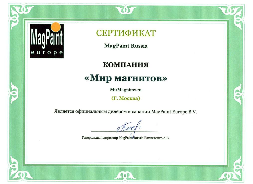 sertifikat_magpaint 1015.jpg