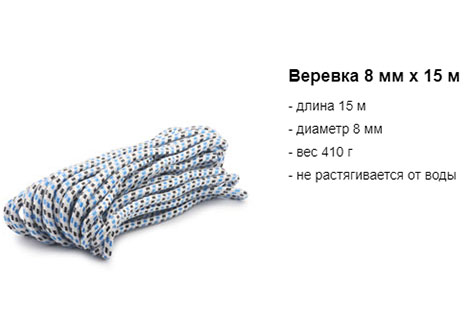 веревка 8 мм х 15 м.jpg