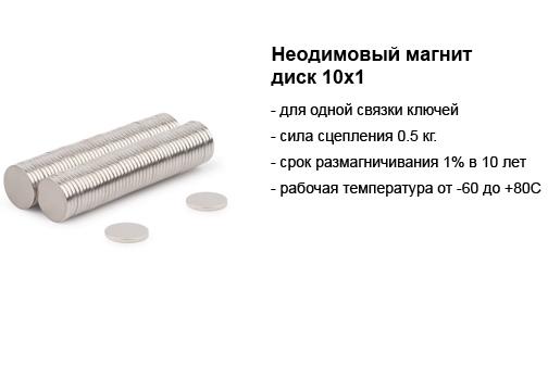 неодимовый магнит диск 10х1.jpg