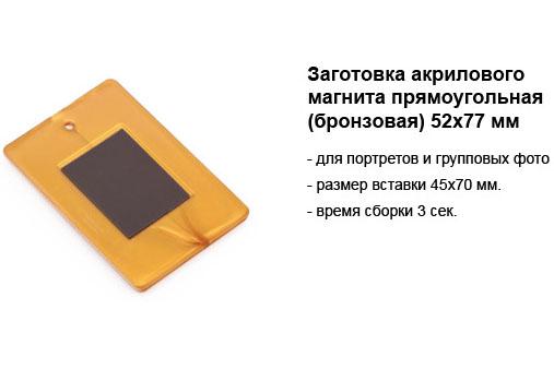 заготовка акрилового магнита прямоугольная бронзовая 52х77.jpg