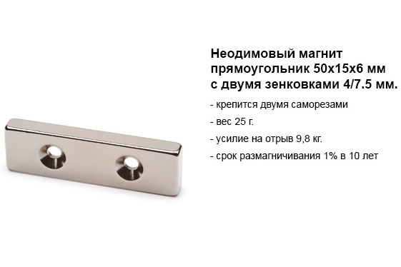 Неодимовый магнит прямоугольник 50х15х6 мм с двумя зенковками 47.5 мм.jpg