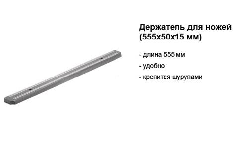 держатель для ножей 555х50х15 мм.jpg