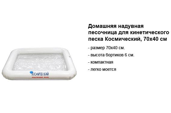 песочница надувная для кинетического песка.jpg