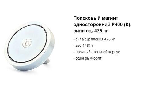 поисковый магнит односторонний F400 (к).jpg