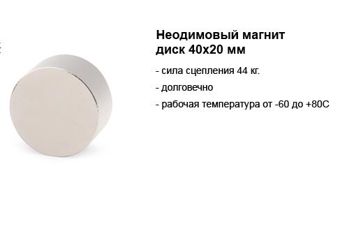 неодимовый магнит диск 40х20.jpg