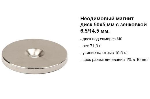 Неодимовый магнит диск 50х5 мм с зенковкой.jpg