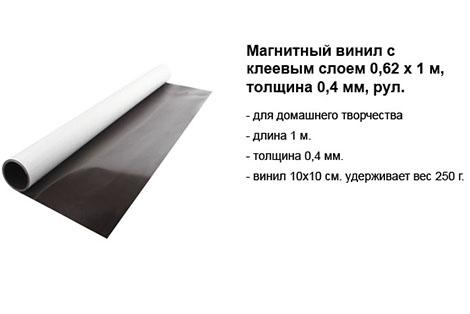 Магнитный винил с клеевым слоем 0,62 х 1 м, толщина 0,4 мм.jpg