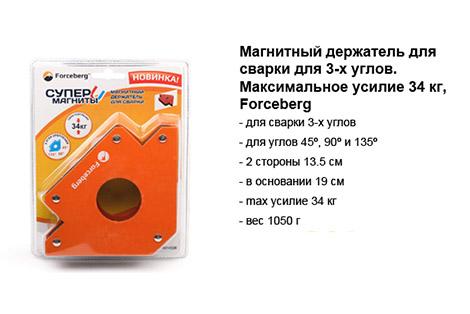 магнитный уголок для сварки для 3 углов форсберг усилий 34 кг.jpg