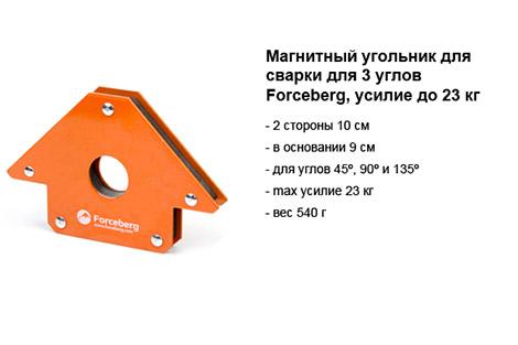 магнитный уголок для сварки для 3 углов форсберг.jpg