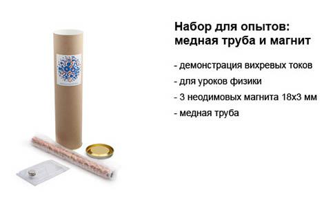 Набор для опытов медная труба и магнит.jpg