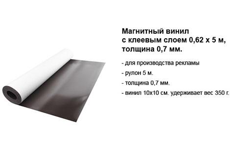 Магнитный винил с клеевым слоем 0,62 х 5 м, толщина 0,7 мм.jpg