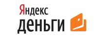 Я принимаю Яндекс.Деньги