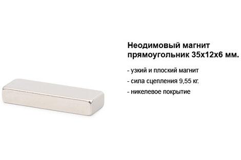 Неодимовый магнит прямоугольник 35х12х6.jpg
