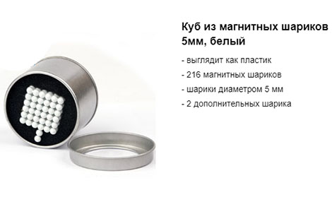 Куб из магнитных шариков 5мм, белый.jpg
